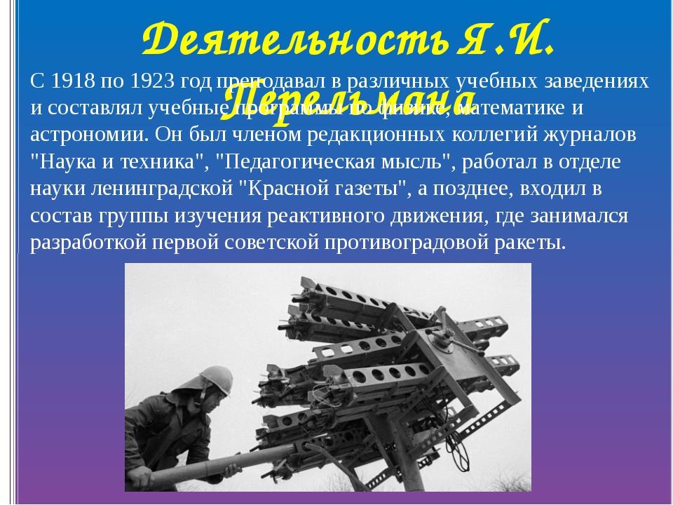Деятельность Я.И. Перельмана С 1918 по 1923 год преподавал в различных учебны...