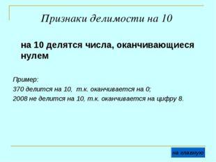 Признаки делимости на 10 на 10 делятся числа, оканчивающиеся нулем Пример: 3