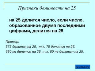 Признаки делимости на 25 на 25 делится число, если число, образованное двумя