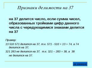 Признаки делимости на 37 на 37 делится число, если сумма чисел, образованных