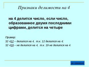 Признаки делимости на 4 на 4 делится число, если число, образованное двумя п