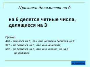 Признаки делимости на 6 на 6 делятся четные числа, делящиеся на 3 Пример: 42