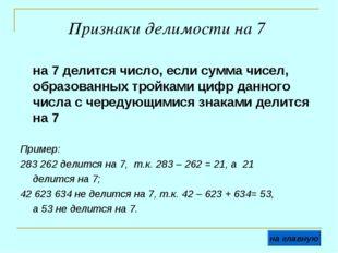 Признаки делимости на 7 на 7 делится число, если сумма чисел, образованных т