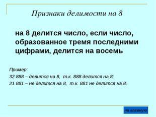 Признаки делимости на 8 на 8 делится число, если число, образованное тремя п