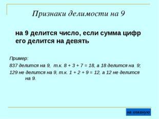 Признаки делимости на 9 на 9 делится число, если сумма цифр его делится на д