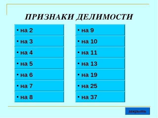ПРИЗНАКИ ДЕЛИМОСТИ на 2 на 3 на 6 на 5 на 4 на 7 на 8 на 9 на 10 на 11 на 13...