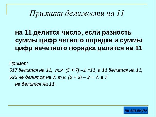 Признаки делимости на 11 на 11 делится число, если разность суммы цифр четно...