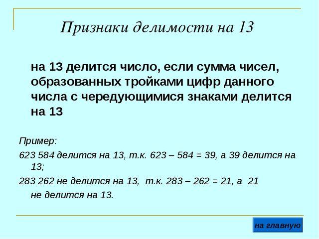 Признаки делимости на 13 на 13 делится число, если сумма чисел, образованных...