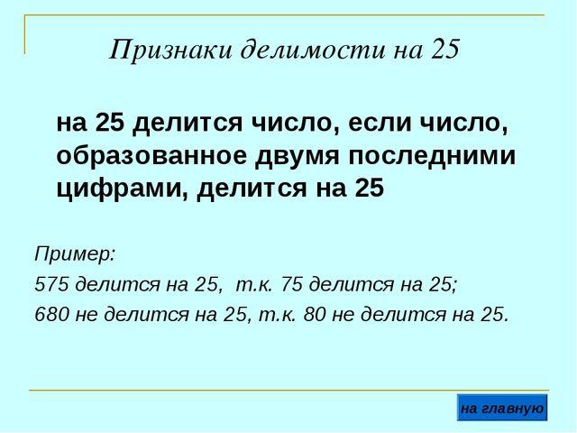 Признаки делимости на 25 на 25 делится число, если число, образованное двумя...