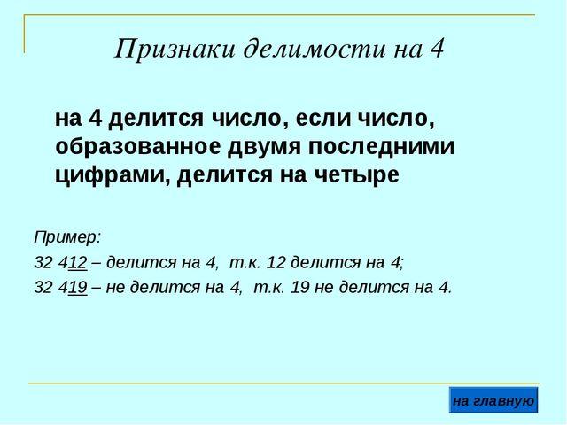 Признаки делимости на 4 на 4 делится число, если число, образованное двумя п...