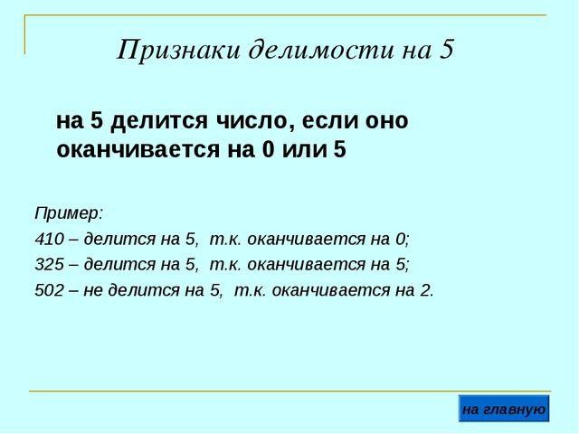 Признаки делимости на 5 на 5 делится число, если оно оканчивается на 0 или 5...