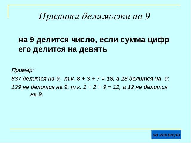 Признаки делимости на 9 на 9 делится число, если сумма цифр его делится на д...