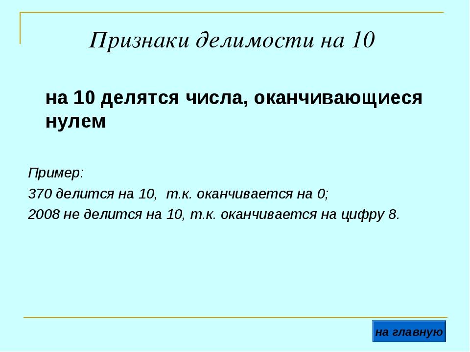 Признаки делимости на 10 на 10 делятся числа, оканчивающиеся нулем Пример: 3...