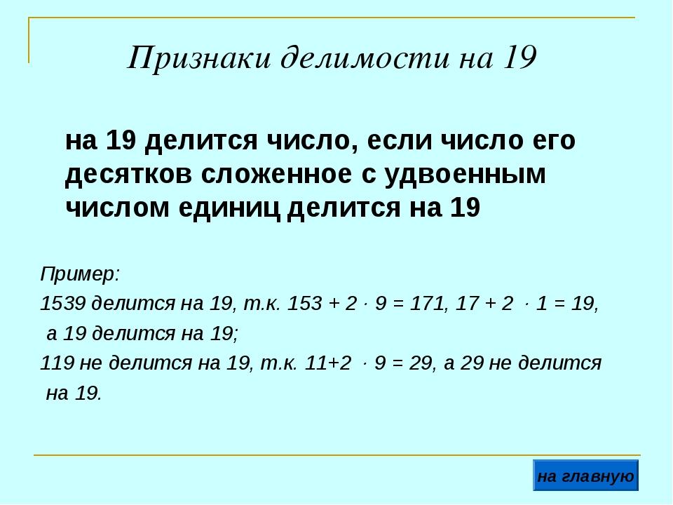 Признаки делимости на 19 на 19 делится число, если число его десятков сложен...
