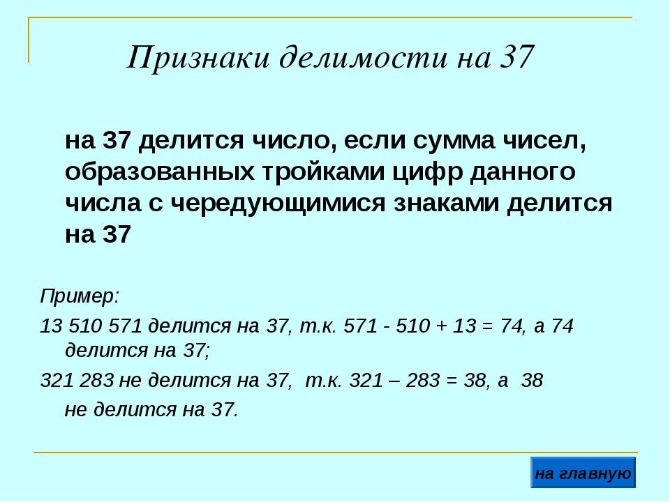 Признаки делимости на 37 на 37 делится число, если сумма чисел, образованных...