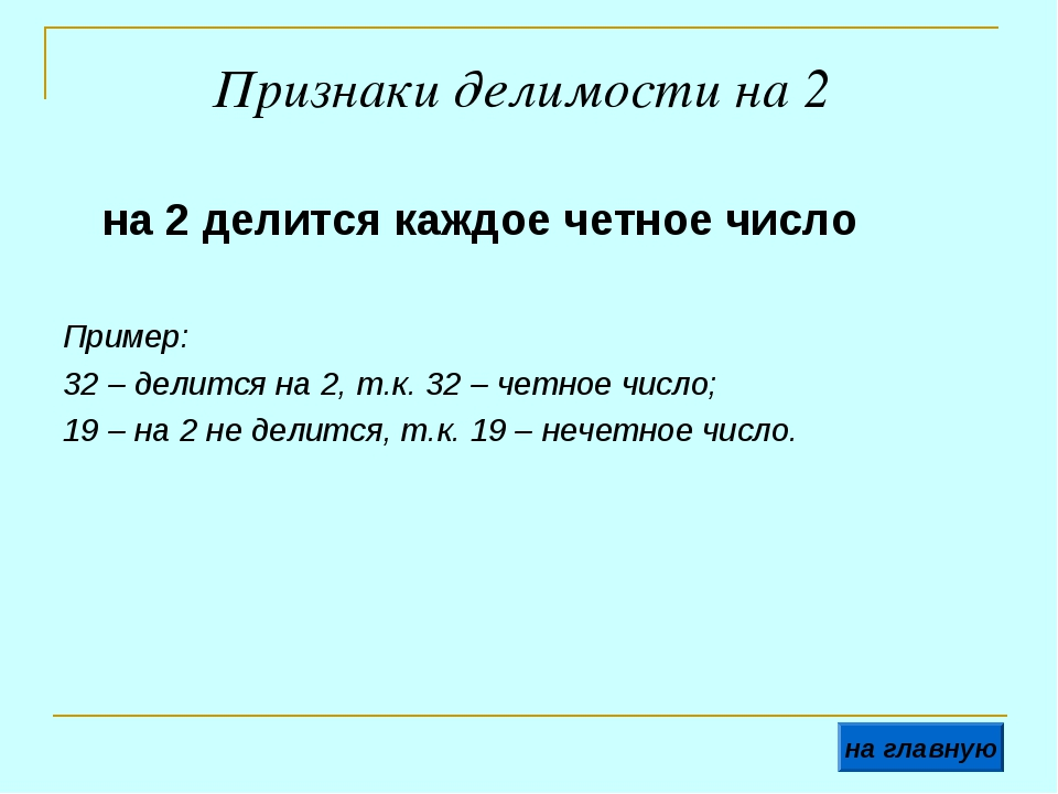 Признаки делимости на 2 на 2 делится каждое четное число Пример: 32 – делитс...