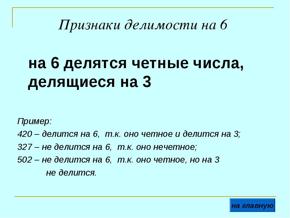 Признаки делимости на 6 на 6 делятся четные числа, делящиеся на 3 Пример: 42...