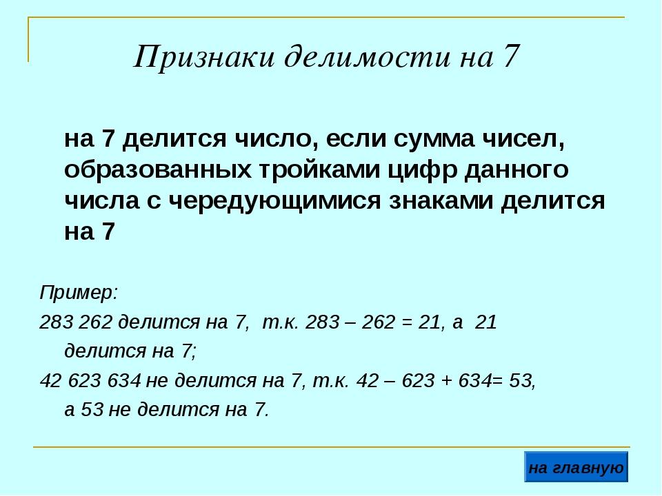 Признаки делимости на 7 на 7 делится число, если сумма чисел, образованных т...