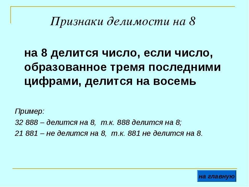 Признаки делимости на 8 на 8 делится число, если число, образованное тремя п...
