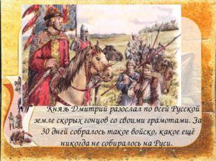Князь Дмитрий разослал по всей Русской земле скорых гонцов со своими грамот