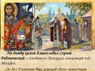 На битву князя благословил Сергий Радонежский – основатель Троицкого монас