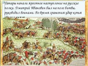 Татары начали яростное наступление на русские полки. Дмитрий Иванович был на