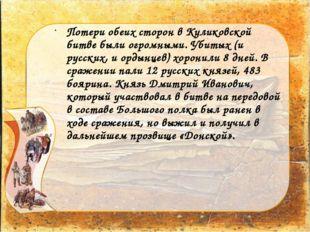 Потери обеих сторон в Куликовской битве были огромными. Убитых (и русских, и