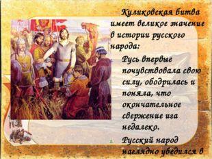 Куликовская битва имеет великое значение в истории русского народа: Русь впе