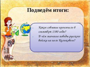 Подведём итоги: Какое событие произошло 8 сентября 1380 года? В чём значение