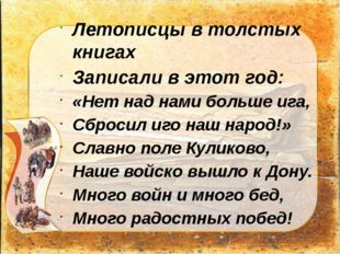 Летописцы в толстых книгах Записали в этот год: «Нет над нами больше ига, Сбр