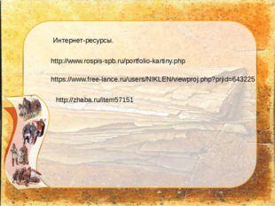 https://www.free-lance.ru/users/NIKLEN/viewproj.php?prjid=643225 http://www.r