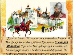 Прошло более 100 лет после нашествия Батыя. В Москве княжил внук Ивана Кали