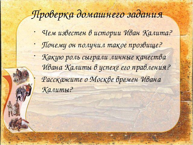 Проверка домашнего задания Чем известен в истории Иван Калита? Почему он полу...