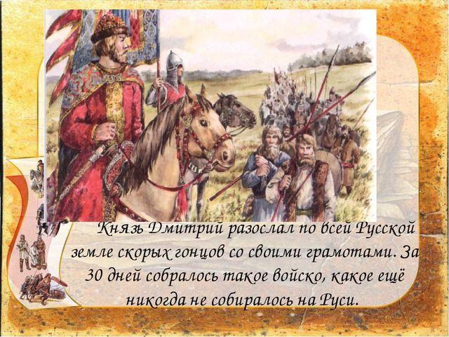Князь Дмитрий разослал по всей Русской земле скорых гонцов со своими грамот...