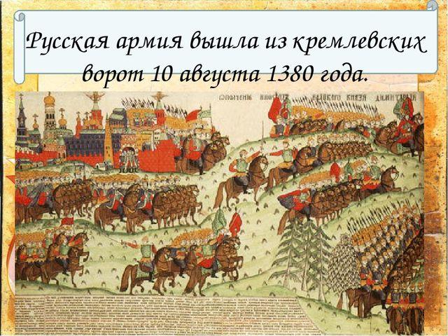 Русская армия вышла из кремлевских ворот 10 августа 1380 года.