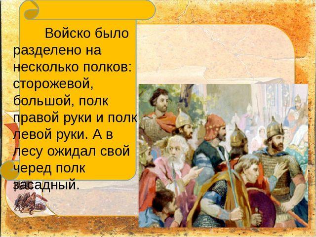 Войско было разделено на несколько полков: сторожевой, большой, полк право...