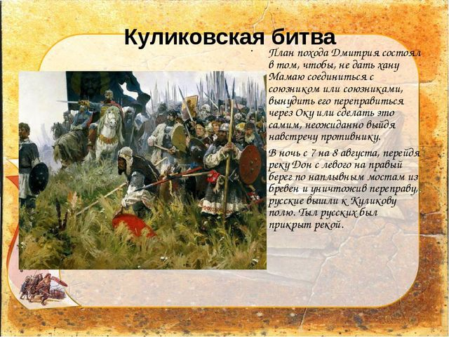 План похода Дмитрия состоял в том, чтобы, не дать хану Мамаю соединиться с со...