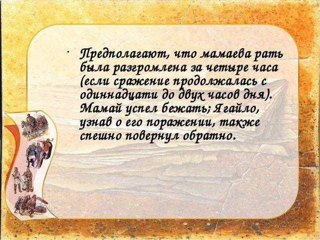 Предполагают, что мамаева рать была разгромлена за четыре часа (если сражение...
