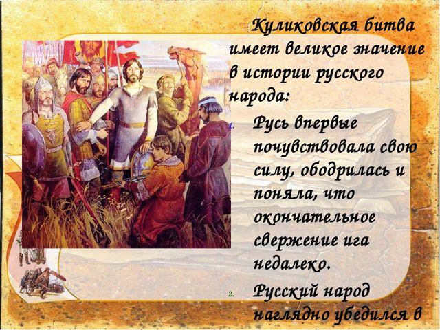 Куликовская битва имеет великое значение в истории русского народа: Русь впе...