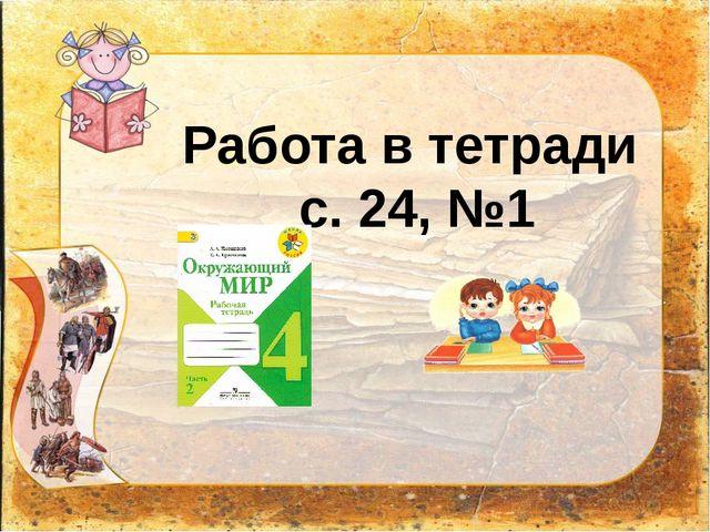 Работа в тетради с. 24, №1