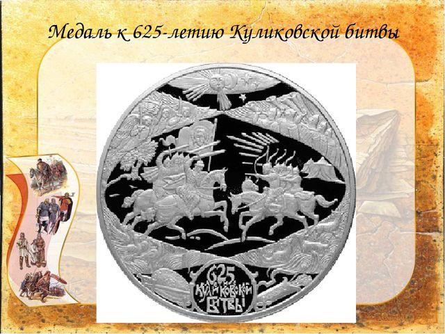 Медаль к 625-летию Куликовской битвы