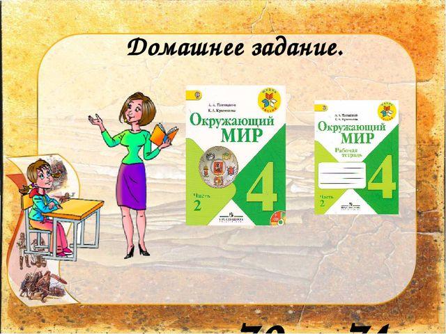 Домашнее задание.  с.70 – 74. Т. с. 25 - 26