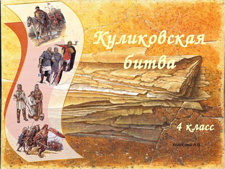 Куликовская битва 4 класс Колосова А.В