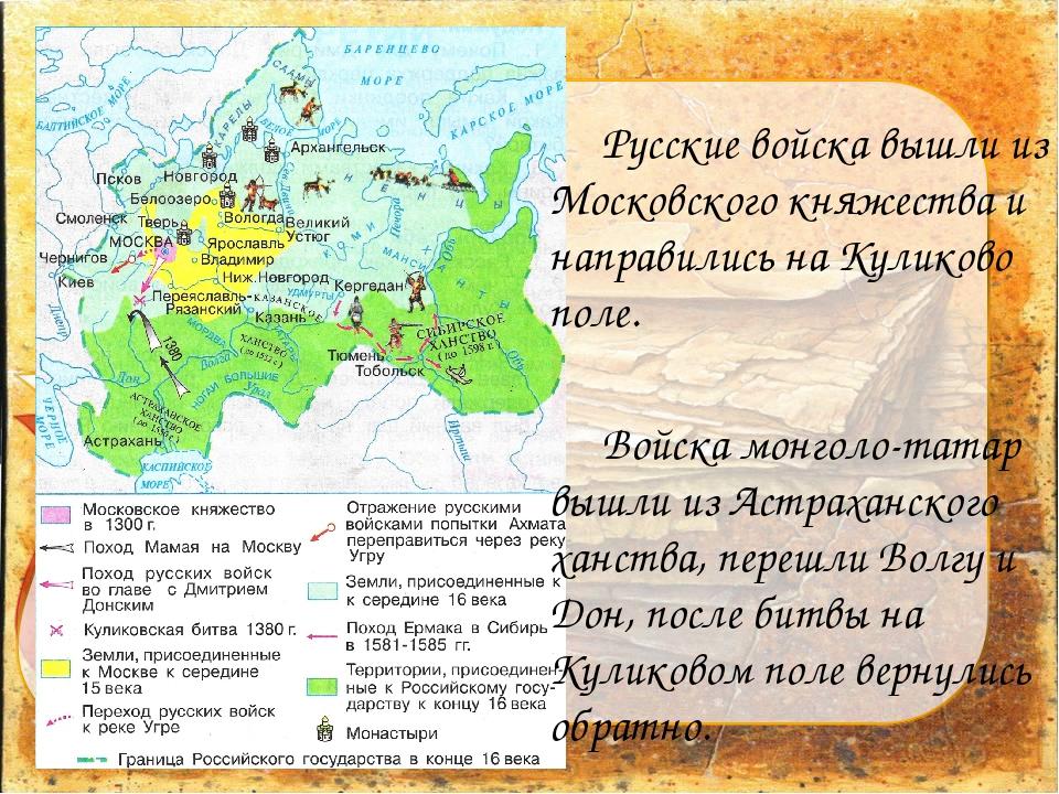 Русские войска вышли из Московского княжества и направились на Куликово поле...