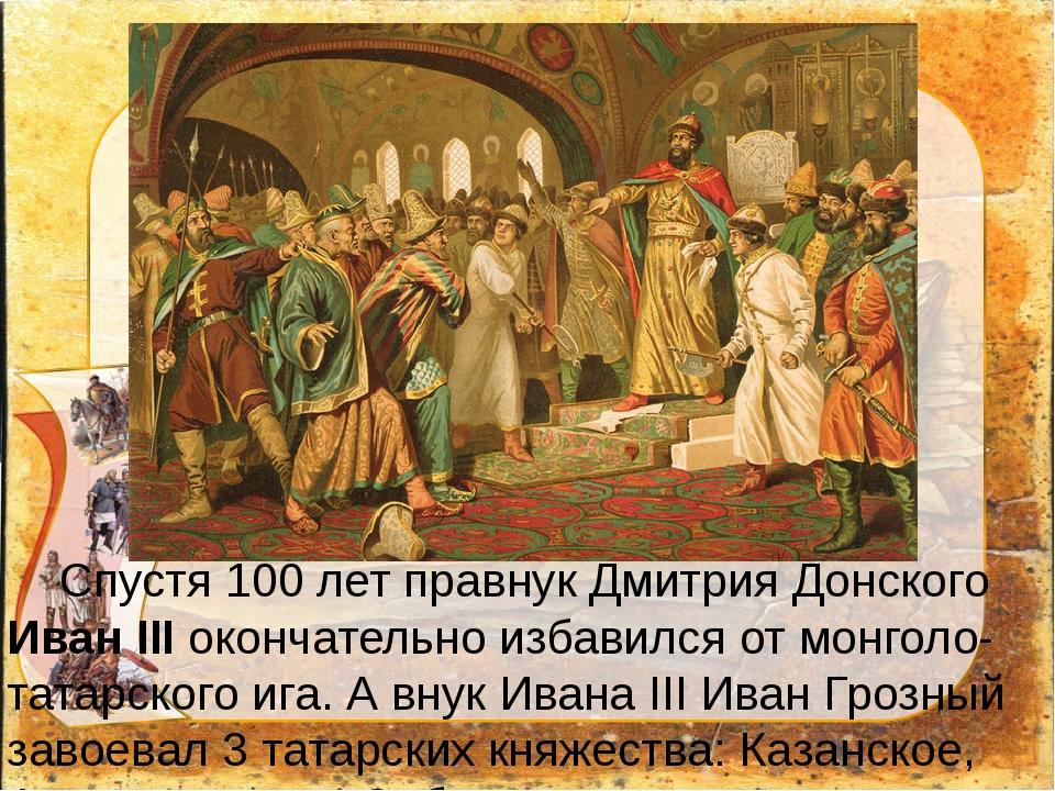 Спустя 100 лет правнук Дмитрия Донского Иван III окончательно избавился от...
