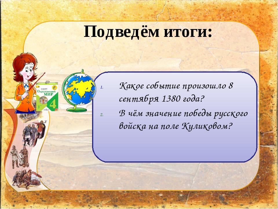 Подведём итоги: Какое событие произошло 8 сентября 1380 года? В чём значение...