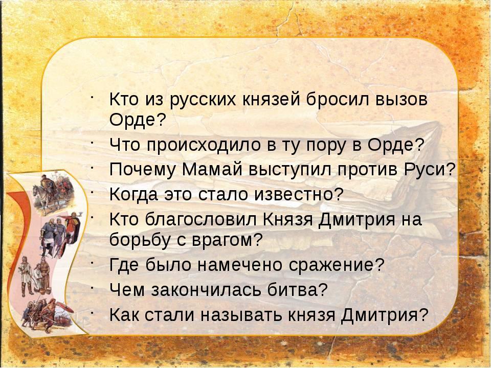 Кто из русских князей бросил вызов Орде? Что происходило в ту пору в Орде? П...
