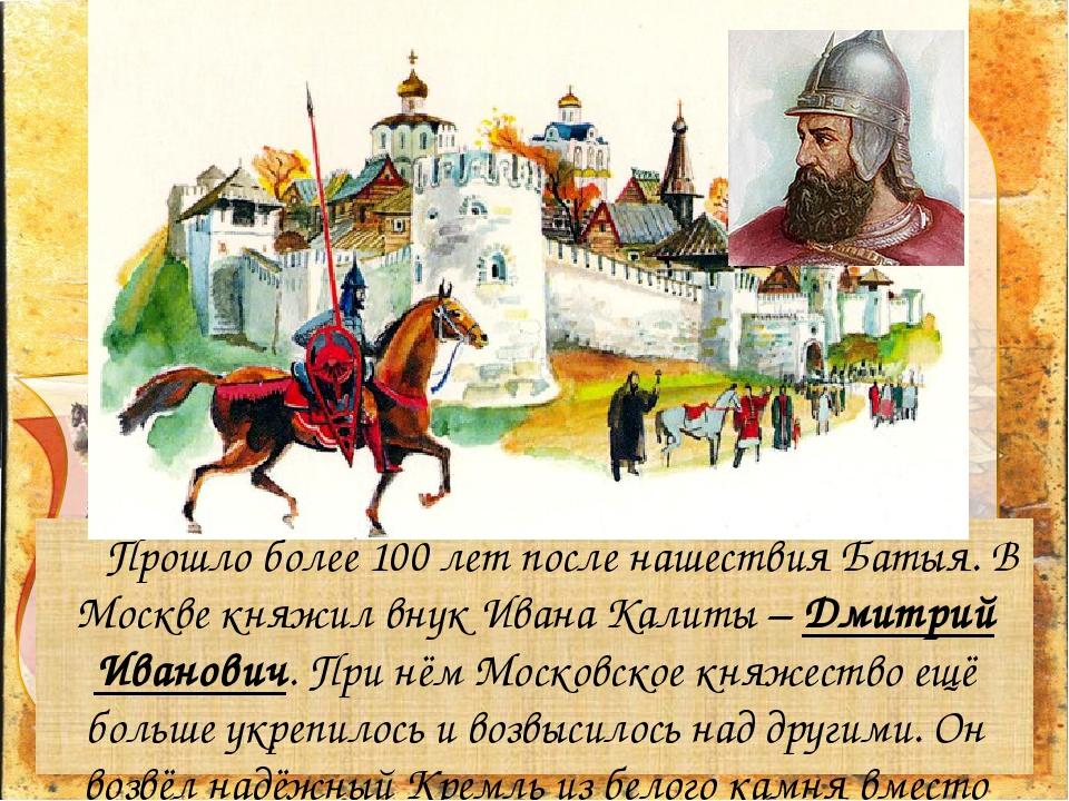 Прошло более 100 лет после нашествия Батыя. В Москве княжил внук Ивана Кали...