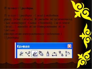 Түзу салу құралдары. Түзу салу құралдары - Қисық(свободная рука), Безье қисығ