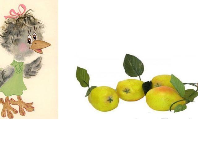 Четыре спелых груши на веточке шатались. Две груши сорвалаКаркуша, А сколько...